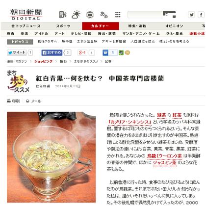 朝日新聞デジタル:中国茶専門店「楼蘭」の記事